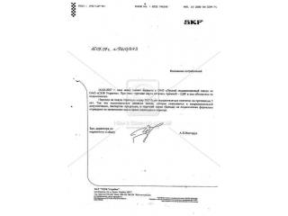 Подшипник 6-7513А (LBP-SKF) вал прив.з.м.МАЗ, направл.колесо Т-150, ДТ-75