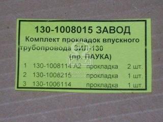 Р/к прокладок паука ЗИЛ (4 шт) (завод) (пр-во Россия) КАМРТИ