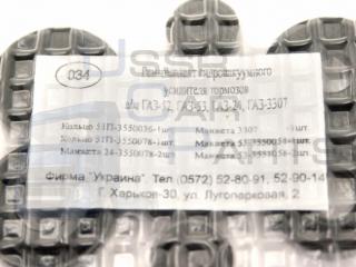 Р/к усилителя тормозов гидровакуум. ГАЗ 53, 2410 (без диафр.) (пр-во Украина) Украина